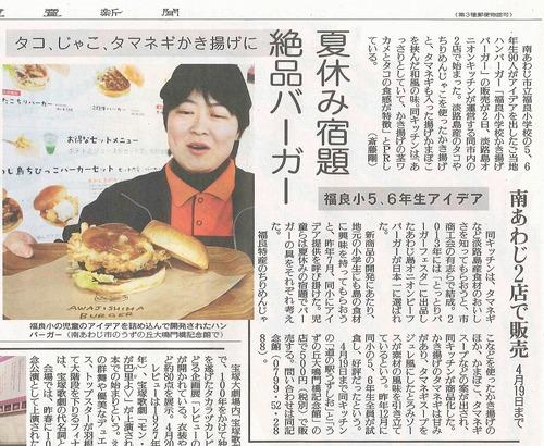 UPyomiuri220150203.jpg