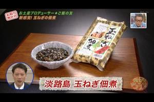 関西テレビ | よ~いドン!「本日のオススメ3」のコーナーにて淡路島 玉ねぎ佃煮が紹介されました!