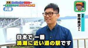関西テレビ |ちゃちゃ入れマンデーにて、道の駅うずしおが紹介されました!