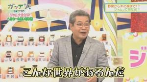 NHK | ガッテン!にて道の駅うずしお内ショップうずのくにで販売中の『クレイジーオニオンジャム』が紹介されました!