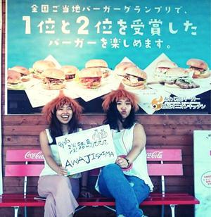 【うずの丘店】たまねぎカツラと一緒にあわじ島バーガー!素敵な笑顔ありがとうございます!
