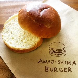 【本店】毎日毎朝食べたくなるあわじ島バーガーのバンズ(パン)