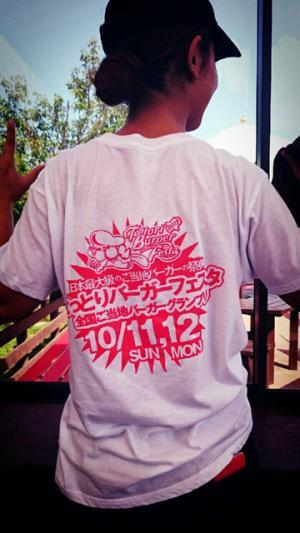 【本店】とっとりバーガーフェスタ2015応援Tシャツを着て元気に営業中!