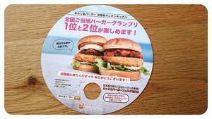 【本店】あわじ島バーガーオリジナルうちわで涼しみながらあわじ島バーガーを食べよう!