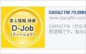 DARAZ FM | 宮地統轄店長が出演しました。