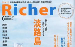 Richer リシェ | あわじ島オニオンビーフバーガーが紹介されました。