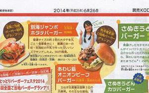 読売KODOMO新聞 | あわじ島オニオンビーフバーガーが紹介されました。