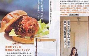 関西・中国・四国じゃらん | あわじ島オニオンビーフバーガーが紹介されました。