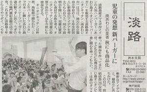 読売新聞 | あわじ島福良小学校かき揚げバーガーが紹介されました。