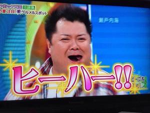 関西テレビ | ウラマヨ! | あわじ島オニオンビーフバーガーが紹介されました。