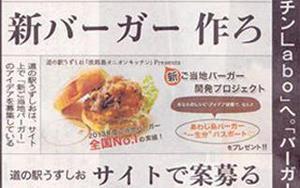 朝日新聞 | 淡路島オニオンキッチンLaboが紹介されました。