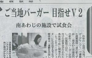 産経新聞 | あわじ島オニオングラタンバーガーが紹介されました。