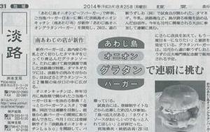 読売新聞 | あわじ島オニオングラタンバーガーが紹介されました。