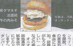 朝日新聞 | あわじ島オニオングラタンバーガーが紹介されました。
