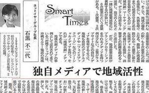 日経産業新聞   淡路島オニオンキッチンLaboが紹介されました。