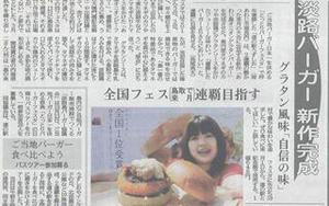 神戸新聞   あわじ島オニオングラタンバーガーが紹介されました。