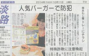神戸新聞   あわじ島バーガー 淡路島オニオンキッチンが紹介されました。