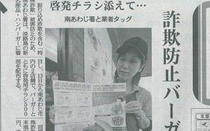 産経新聞   あわじ島バーガー 淡路島オニオンキッチンが紹介されました。