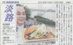 神戸新聞 | あわじ島 前略、道の駅バーガーが紹介されました。