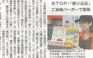 朝日新聞 | あわじ島バーガー 淡路島オニオンキッチンが紹介されました。