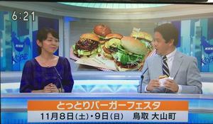 NHK | ニュースKOBE発 | あわじ島オニオングラタンバーガーが紹介されました。