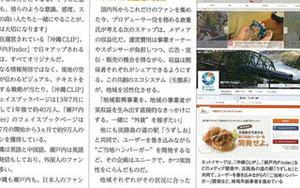 月刊 事業構想 | 淡路島オニオンキッチンLaboが紹介されました。