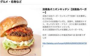 NAVER まとめ | あわじ島バーガー 淡路島オニオンキッチンが紹介されました。