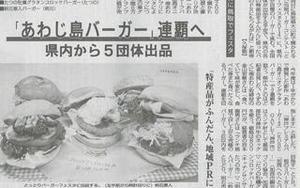 毎日新聞 | あわじ島オニオングラタンバーガーが紹介されました。
