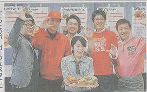 神戸新聞 | あわじ島オニオングラタンバーガーと宮地統轄店長が紹介されました。
