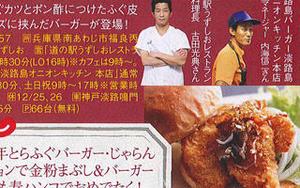 関西・中国・四国じゃらん | あわじ島淡路島3年とらふぐバーガーが紹介されました。