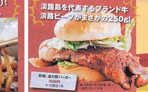 関西・中国・四国じゃらん | あわじ島 前略、道の駅バーガーが紹介されました。