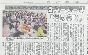 神戸新聞 | あわじ島福良小学校かき揚げバーガーが紹介されました。
