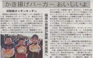 朝日新聞 | あわじ島福良小学校かき揚げバーガーが紹介されました。