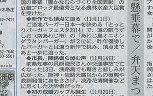 神戸新聞 | あわじ島オニオングラタンバーガーが紹介されました。