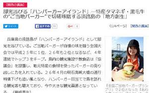 産経WEST | あわじ島オニオンビーフバーガーが紹介されました。