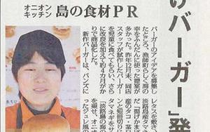 毎日新聞 | あわじ島福良小学校かき揚げバーガーが紹介されました。