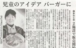 産経新聞 | あわじ島福良小学校かき揚げバーガーが紹介されました。