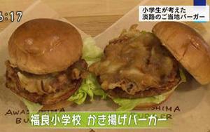 NHK | ニュースKOBE発 | あわじ島福良小学校かき揚げバーガーが紹介されました。