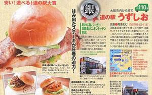 関西ウォーカー | あわじ島前略、道の駅バーガーが紹介されました。