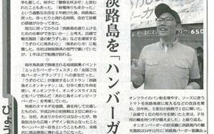 産経新聞 | 宮地統轄店長のインタビューが掲載されました。