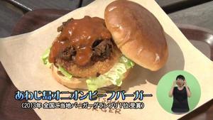 サンテレビ | ひょうごワイワイ | あわじ島オニオンビーフバーガーが紹介されました。