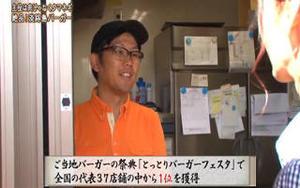 BS11 | 日本ほのぼの散歩 | あわじ島オニオンビーフバーガーが紹介されました。