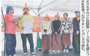 神戸新聞 | とっとりバーガーフェスタ2015の結果が掲載されました。