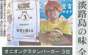 朝日新聞 | とっとりバーガーフェスタ2015の結果が掲載されました。