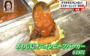 関西テレビ | ゆうがたLIVEワンダー | あわじ島オニオンビーフバーガーが紹介されました。