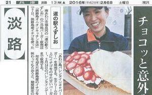 朝日新聞 | あわじ島バレンタイン de バーガーが紹介されました。