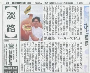 朝日新聞 | 宮地勇次統轄店長が紹介されました。