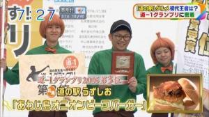 朝日放送 | おはよう朝日です | 道-1 グランプリ第3位入賞!あわじ島オニオンビーフバーガーが紹介されました!