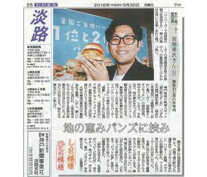 神戸新聞 | 宮地勇次統轄店長が紹介されました。