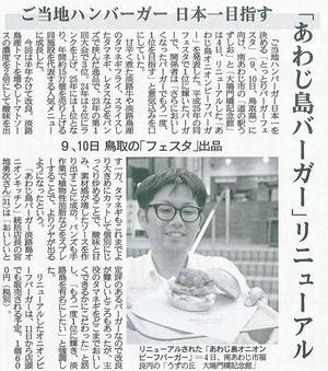 産経新聞 | とっとりバーガーフェスタ2016へ出品! あわじ島オニオンビーフバーガーが紹介されました!
